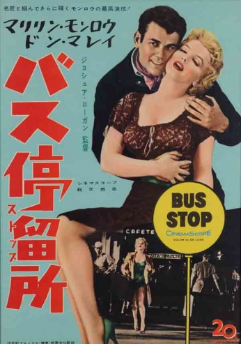 Bus Stop (Japanese Version)