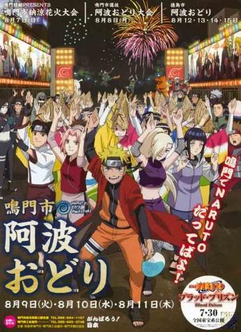 Naruto Shippuden - Dance