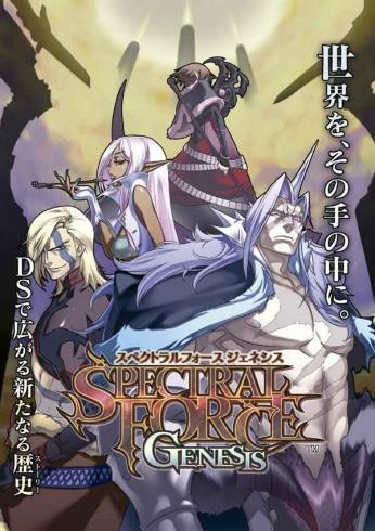 Spectral Force - Genesis